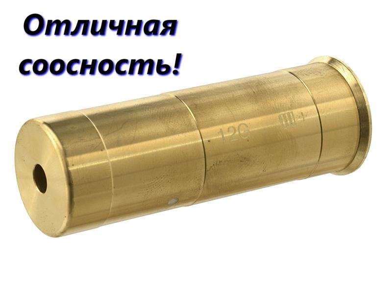 Лазерный патрон латунный для холодной пристрелки оружия 12 калибра