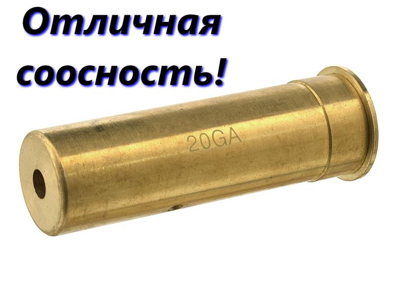 Лазерный патрон латунный для холодной пристрелки оружия 20 калибра