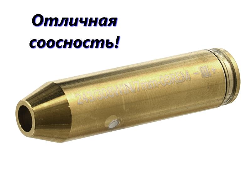 Лазерный патрон для холодной пристрелки оружия калибра из латуни .308win (7.62x51 / .243)