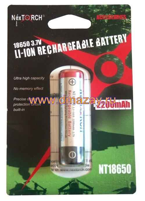 Аккумулятор NexTorch NT18650 Li-ion 2200 mAh 3,7v для фонарей NexTorch